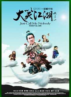 《大笑江湖》:赵本山一个人的胜利