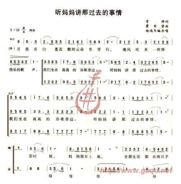 民族歌曲乐谱下载 听妈妈讲那过去的事情