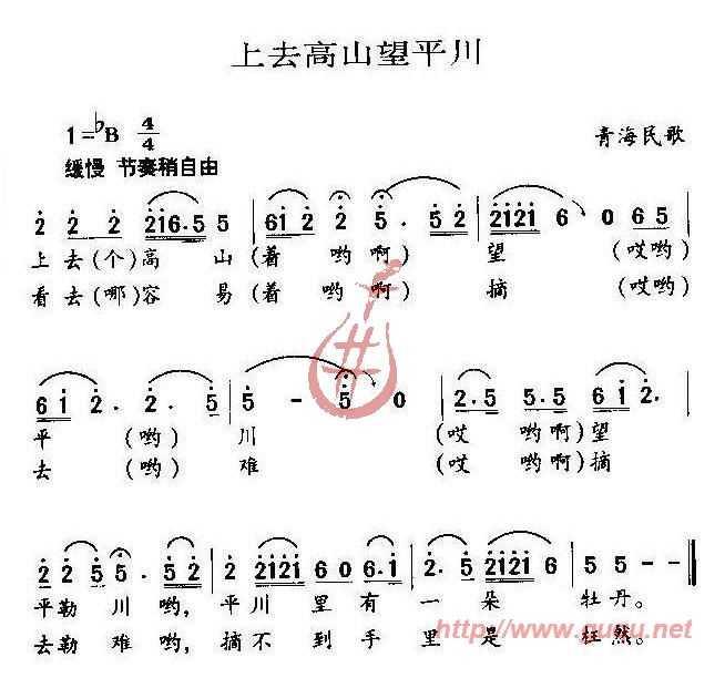 民族歌曲乐谱下载 上去高山望平川