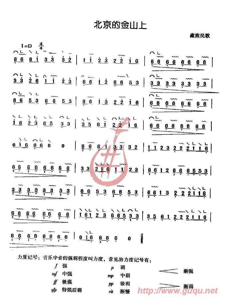 古筝曲谱下载 北京的金山上