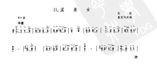 古筝乐谱下载 孟姜女