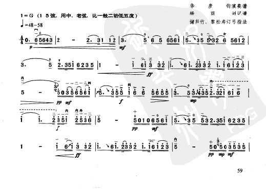 二胡乐谱下载 二泉映月