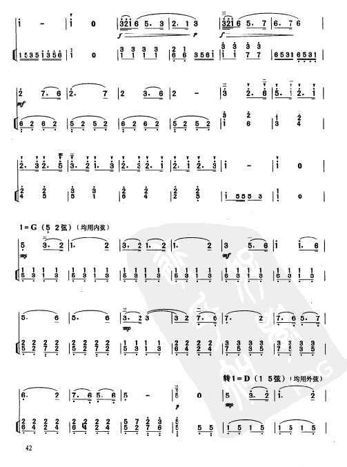 二胡乐谱下载 光明行