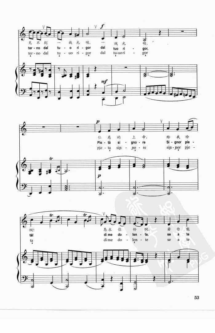 美声歌曲乐谱下载 怜悯我吧,上帝