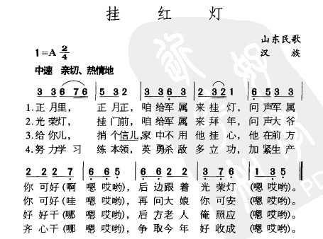 民族歌曲乐谱下载 挂红灯