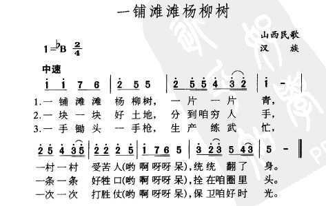 民族歌曲乐谱下载 一铺滩滩杨柳树