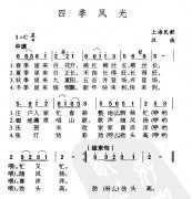 民族歌曲乐谱下载 四季风光