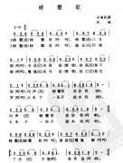 民族歌曲乐谱下载 螃蟹歌