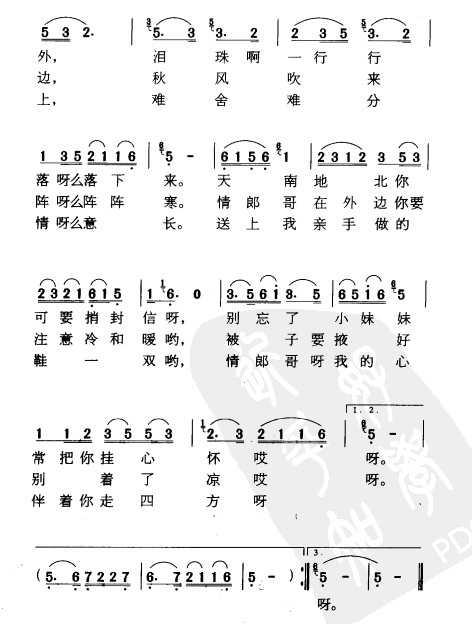民族歌曲乐谱下载 送情郎
