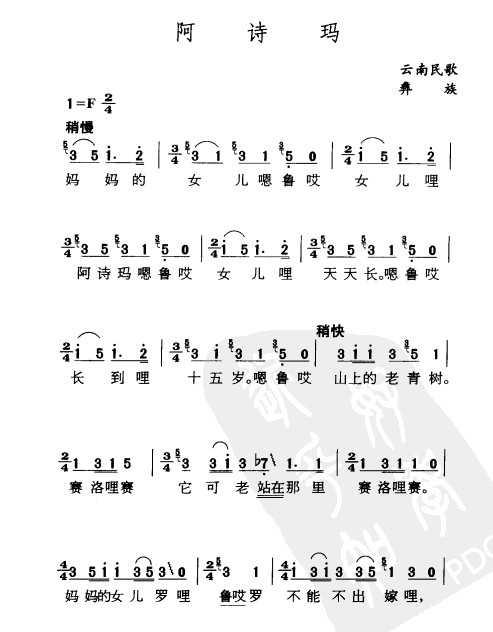 民族歌曲乐谱下载 阿诗玛