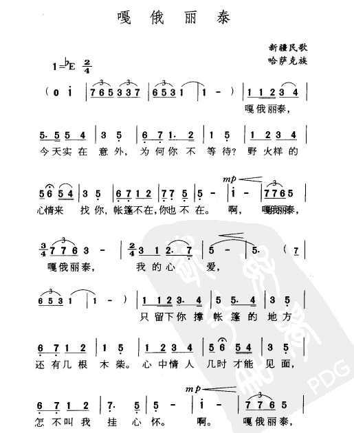 民族歌曲乐谱下载 嘎俄丽泰