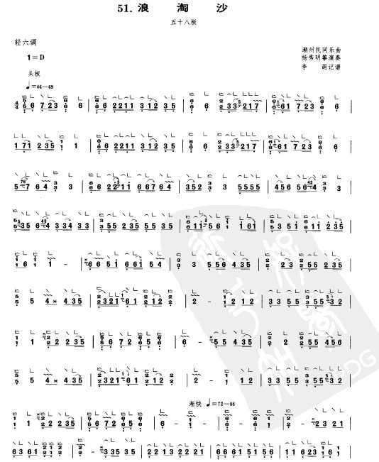 传统古筝乐谱下载 浪淘沙