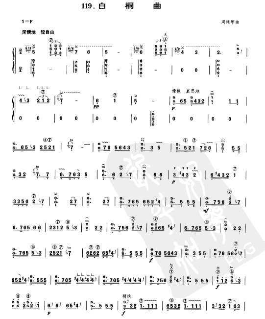 传统古筝乐谱下载 白桐曲