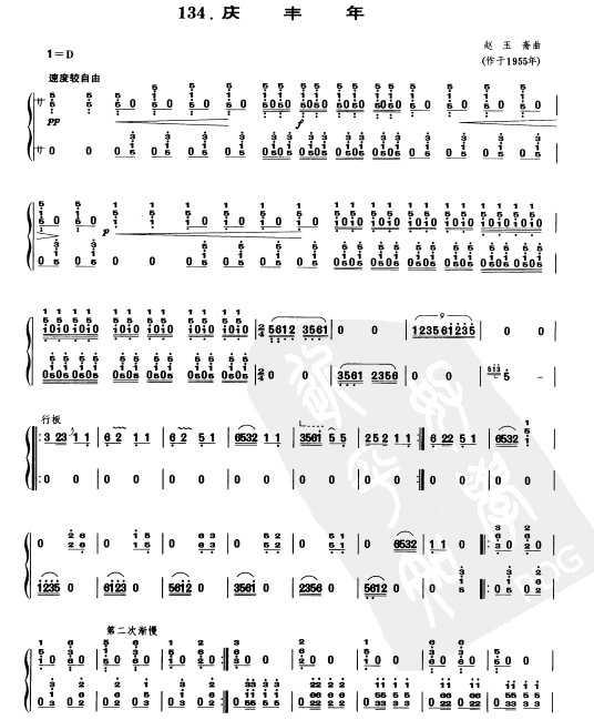 未闻花名古筝乐谱