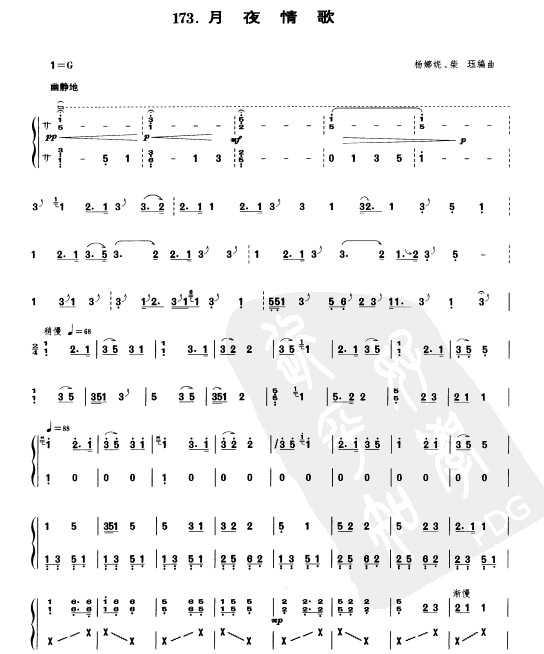 现代古筝乐谱下载 月夜情歌