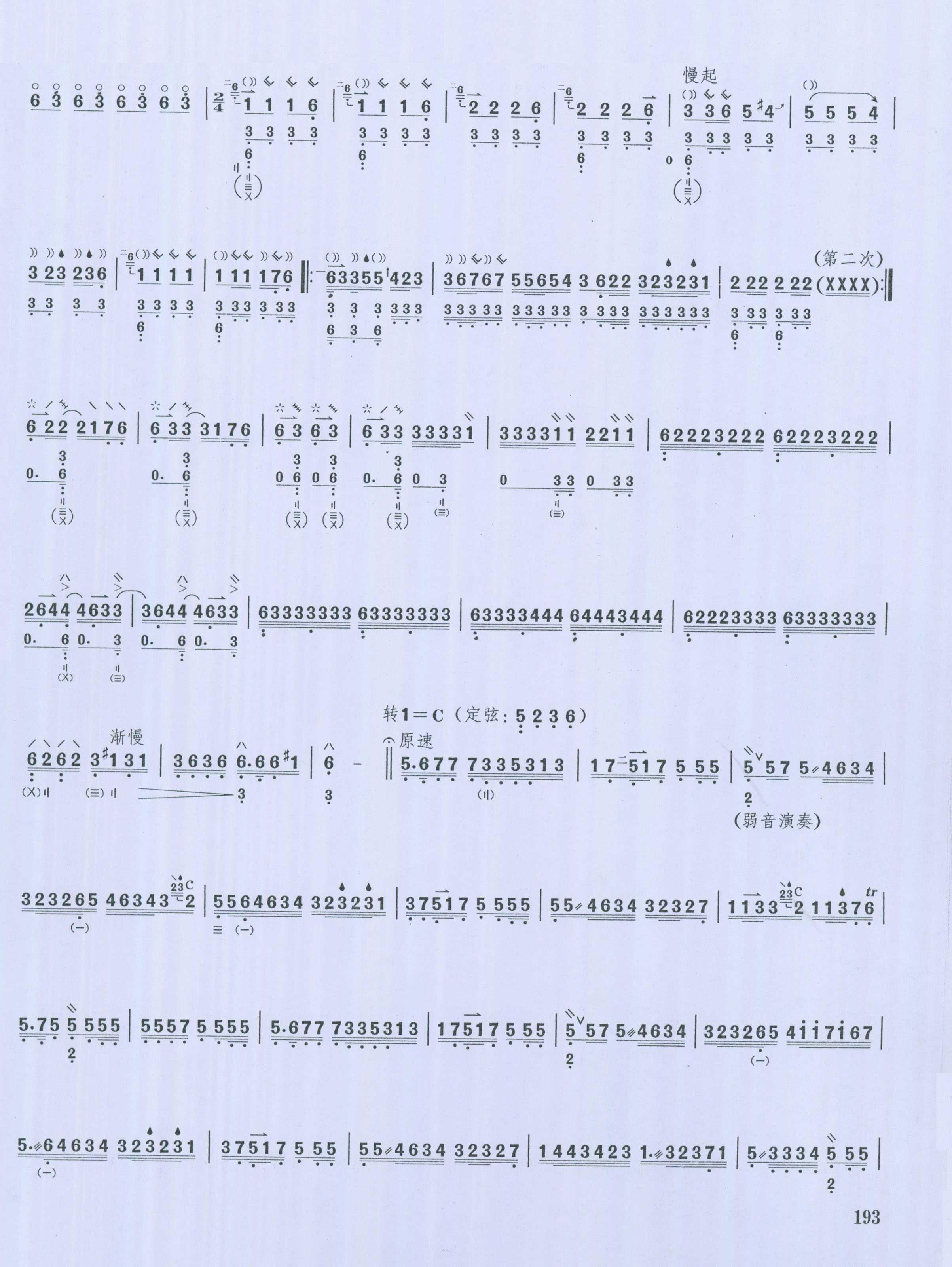 琵琶乐谱符号