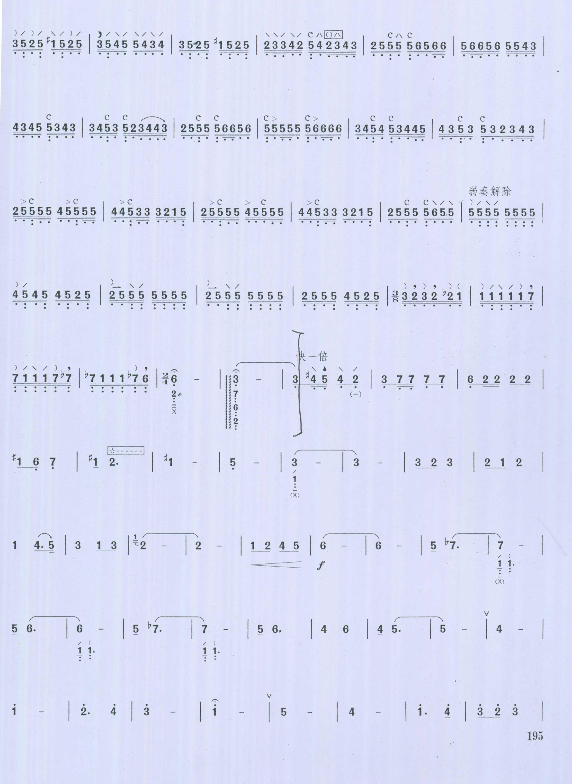 龙航琵琶乐谱