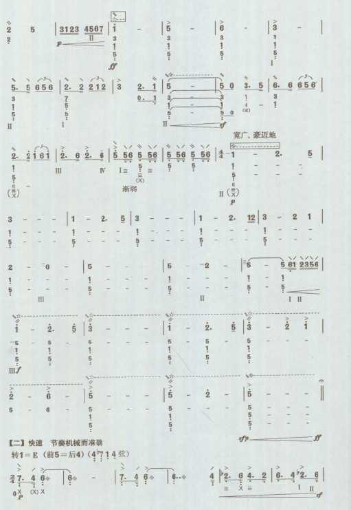 琵琶乐谱下载 狼牙山五壮士