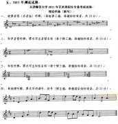 天津师范大学2017年理论作曲专业听写考卷